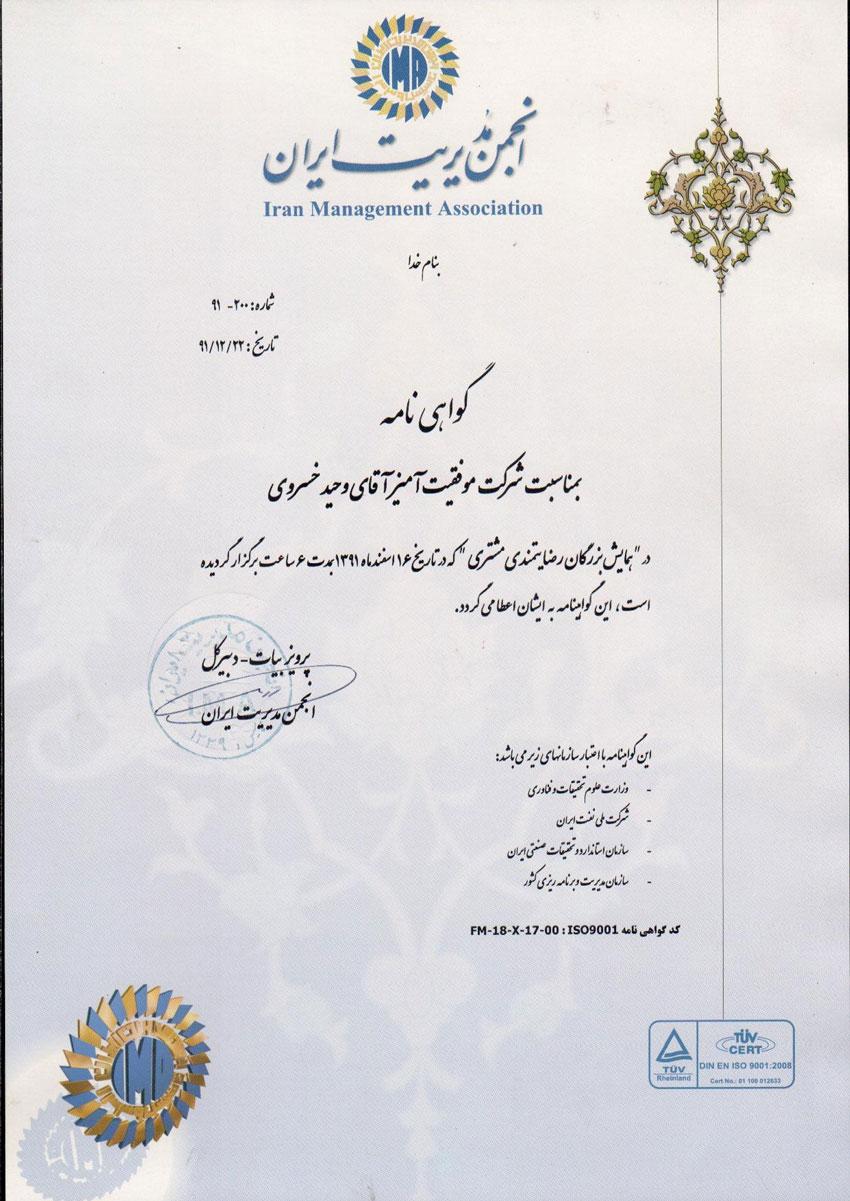 دریافت گواهینامه انجمن مدیریت ایران