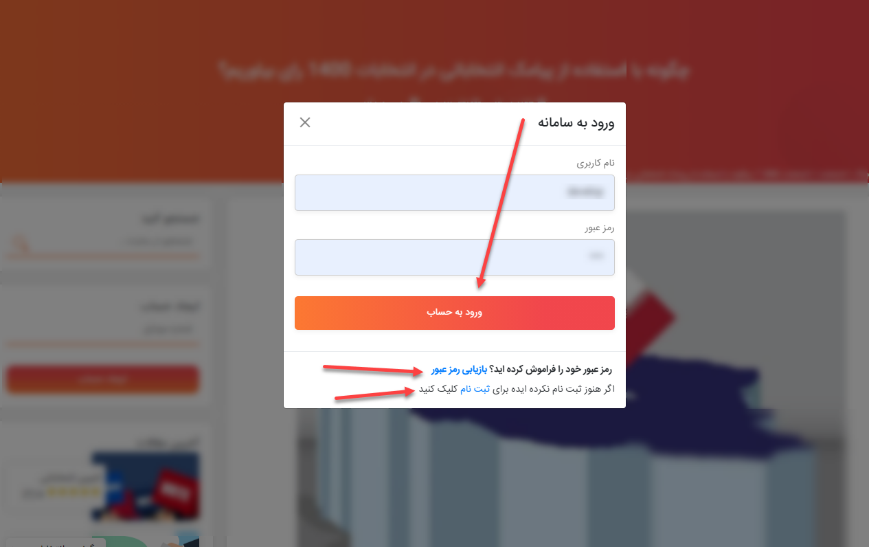 ورود نام کاربری و رمز عبور به پنل پیامکی انتخابات