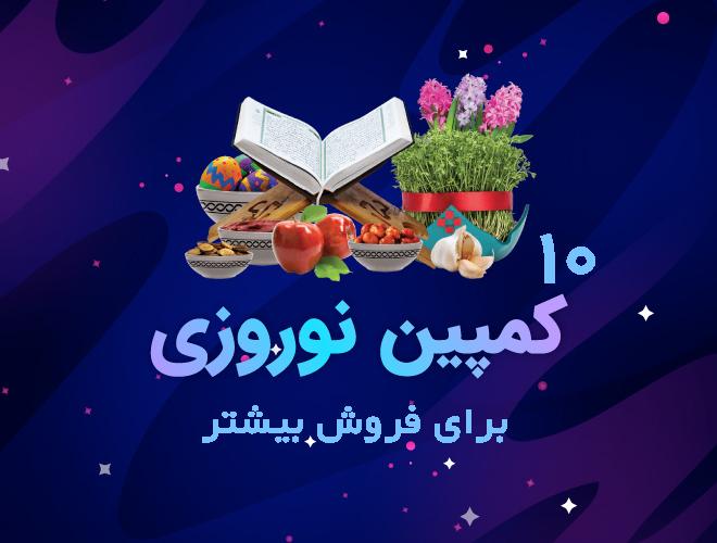روش های تبلیغات قبل از عید 99