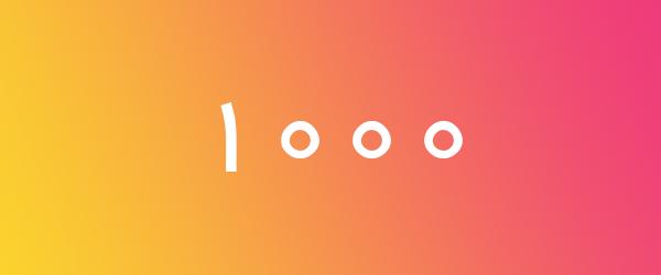 خطوط 1000