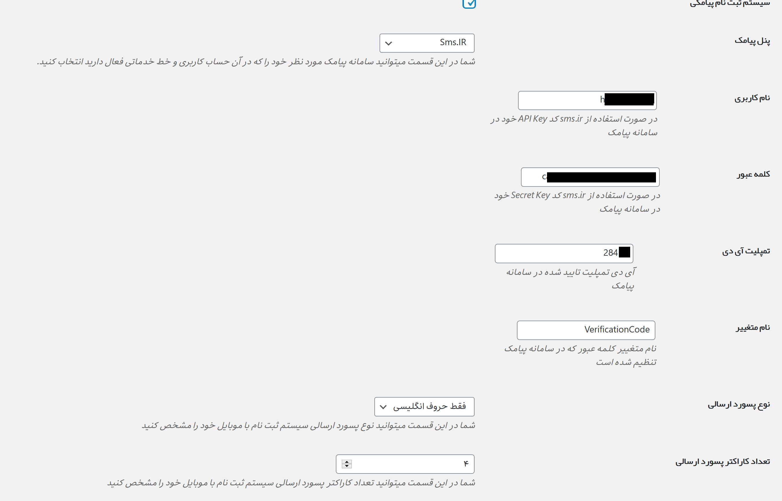 تنظیمات ارسال پیامک اپلیکیشن همراه وردپرس