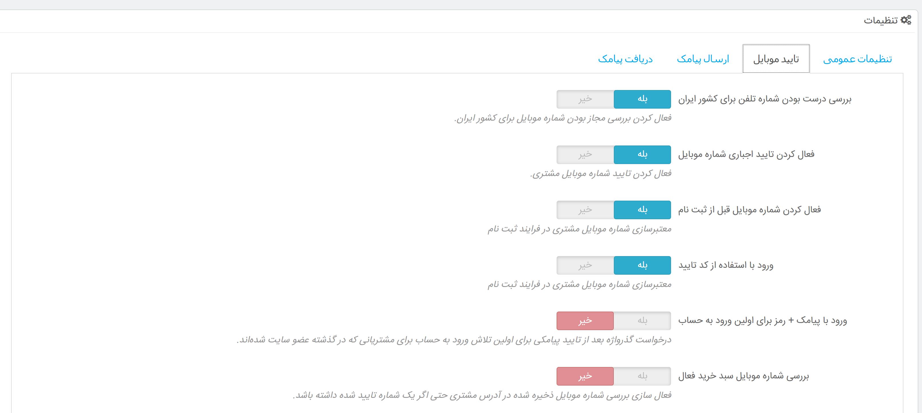 ماژول جامع پیامک و تایید مشتری در پرستاشاپ