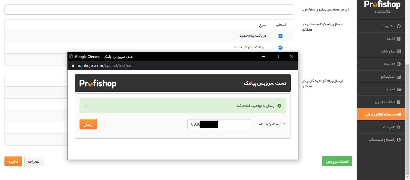 تنظیمات ارسال پیامک فروشگاه ساز پروفی شاپ