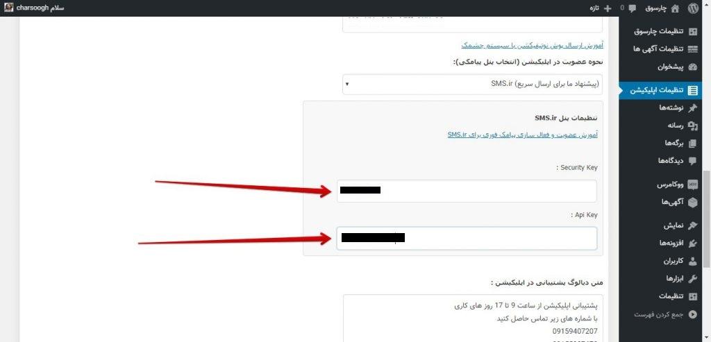 تنظیمات ارسال پیامک قالب چارسوق
