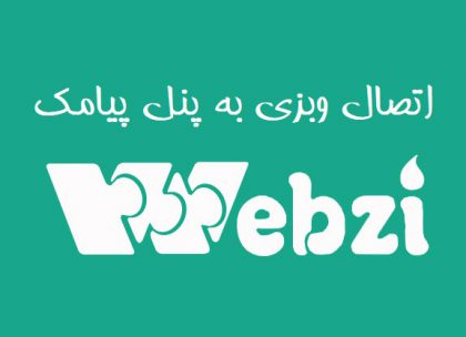 اتصال webzi به پنل پیامک