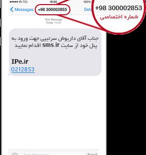 آموزش خرید خط پیامکی