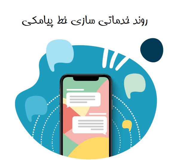 روند خدماتی کردن خط پیامکی