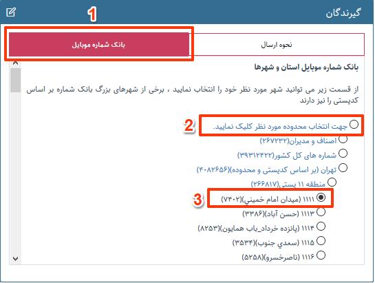 ارسال اس ام اس انتخاباتی براساس منطقه و کد پستی