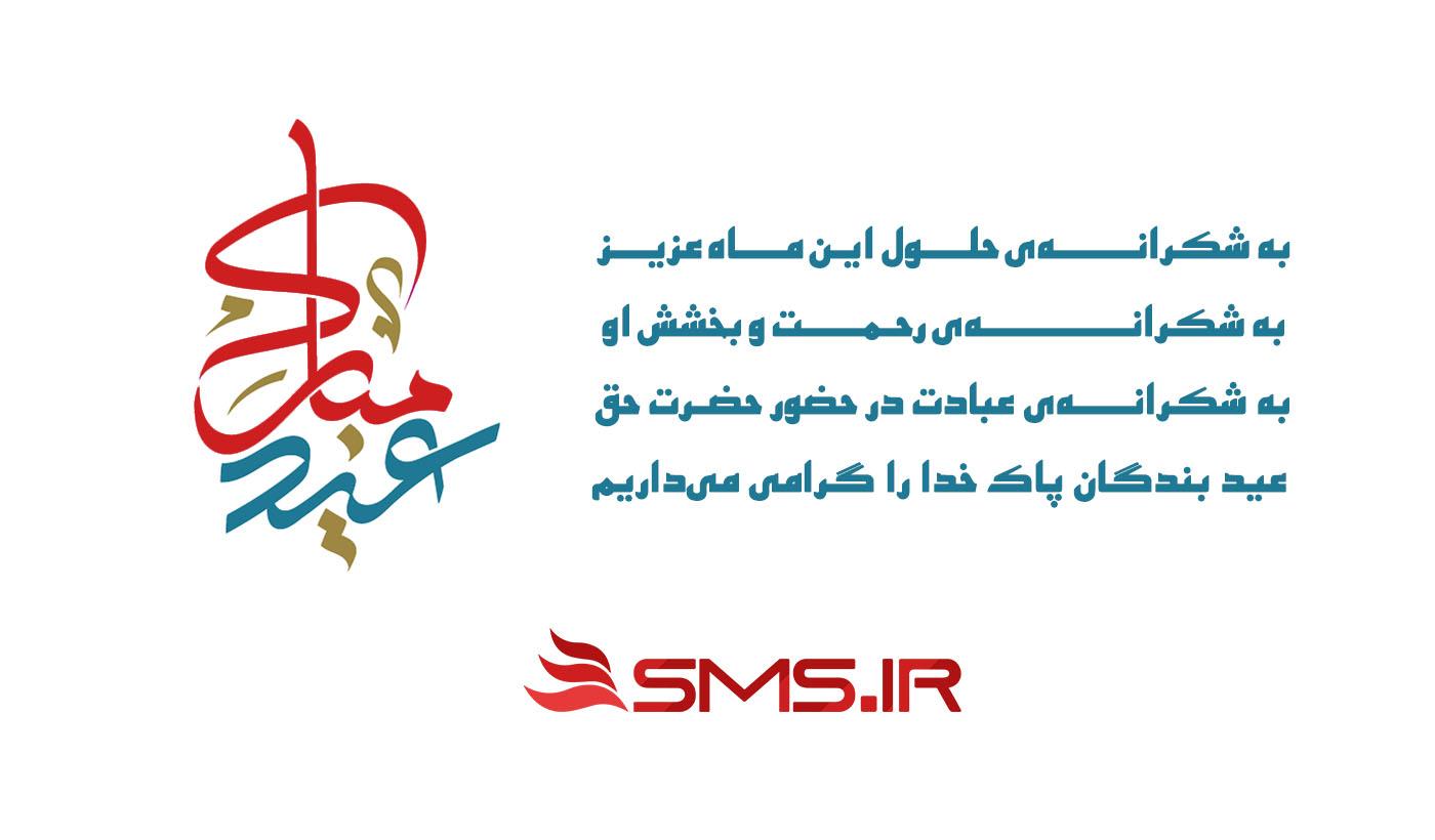 جملات زیبای پیامک تبریک عید فطر